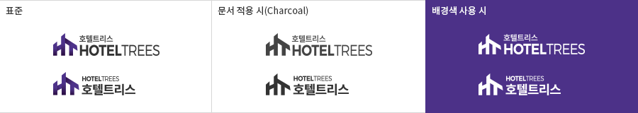 hoteltrees_color